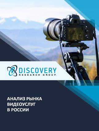 Анализ рынка видеоуслуг в России