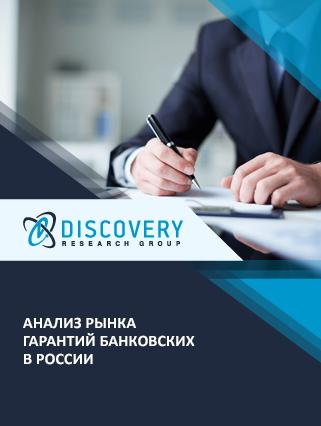 Анализ рынка гарантий банковских в России