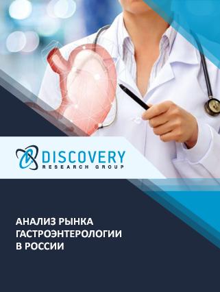 Маркетинговое исследование - Анализ рынка гастроэнтерологии в России