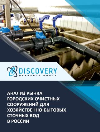 Анализ рынка городских очистных сооружений для хозяйственно-бытовых сточных вод в России