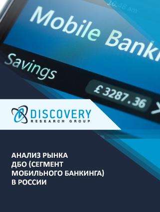 Анализ рынка ДБО (сегмент мобильного банкинга) в России