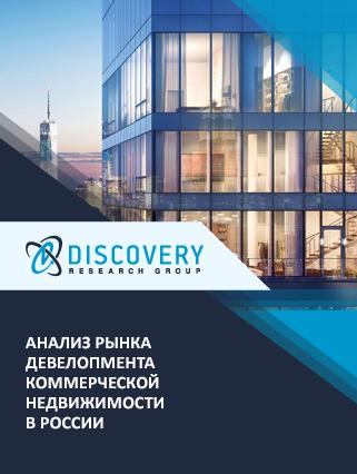 Маркетинговое исследование - Анализ рынка девелопмента коммерческой недвижимости в России