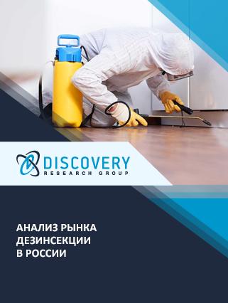Анализ рынка дезинсекции в России