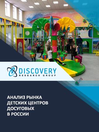 Маркетинговое исследование - Анализ рынка детских центров досуговых в России