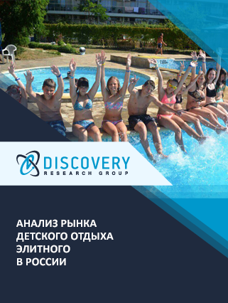 Маркетинговое исследование - Анализ рынка детского отдыха элитного в России
