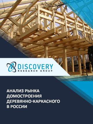 Анализ рынка домостроения деревянно-каркасного в России