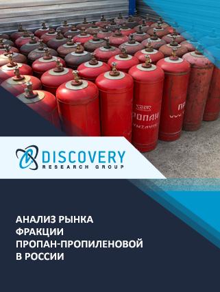 Маркетинговое исследование - Анализ рынка фракции пропан-пропиленовой в России