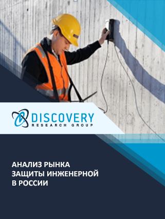 Анализ рынка защиты инженерной в России