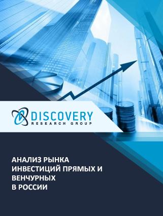 Анализ рынка инвестиций прямых и венчурных в России