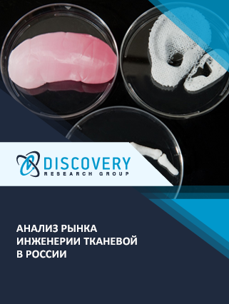 Анализ рынка инженерии тканевой в России