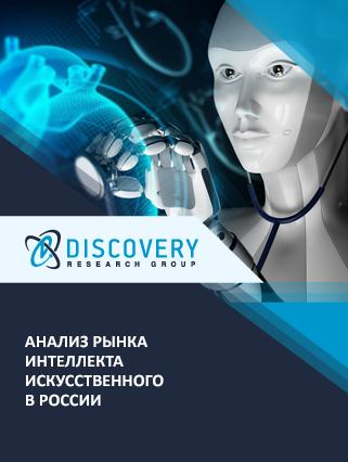Анализ рынка интеллекта искусственного в России