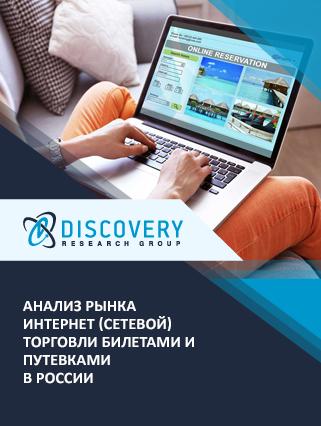 Маркетинговое исследование - Анализ рынка интернет (сетевой) торговли билетами и путевками в России