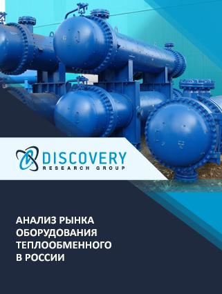 Анализ рынка оборудования теплообменного в России
