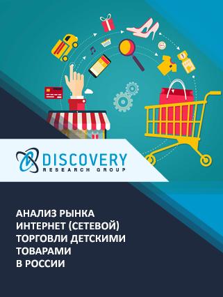 Маркетинговое исследование - Анализ рынка интернет (сетевой) торговли детскими товарами в России