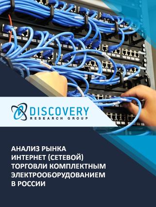 Маркетинговое исследование - Анализ рынка интернет (сетевой) торговли комплектным электрооборудованием в России