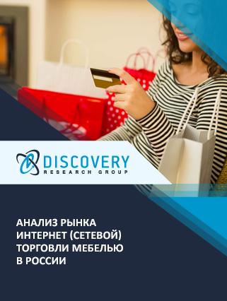 Анализ рынка интернет (сетевой) торговли мебелью в России