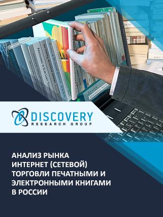Маркетинговое исследование - Анализ рынка интернет (сетевой) торговли печатными и электронными книгами в России