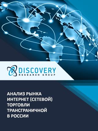 Анализ рынка интернет (сетевой) торговли трансграничной в России