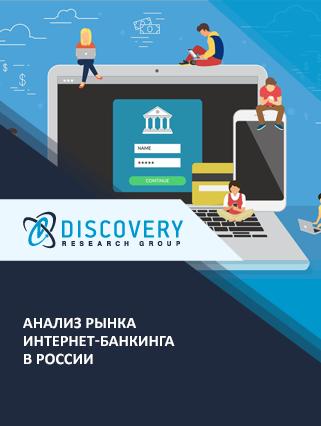 Маркетинговое исследование - Анализ рынка интернет-банкинга в России
