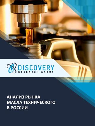 Маркетинговое исследование - Анализ рынка масла технического в России