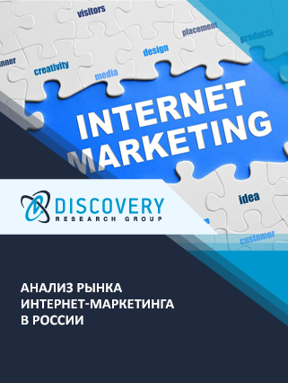 Маркетинговое исследование - Анализ рынка интернет-маркетинга в России