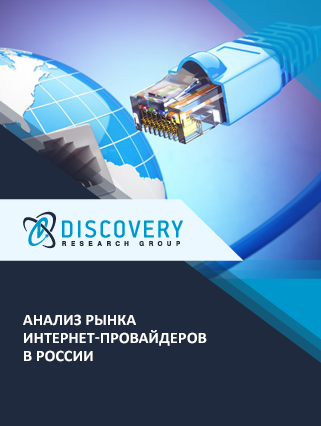 Анализ рынка интернет-провайдеров в России