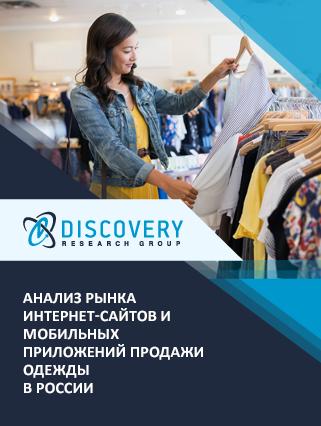 Анализ рынка интернет-сайтов и мобильных приложений продажи одежды в России