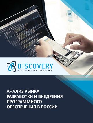 Анализ рынка разработки и внедрения программного обеспечения в России