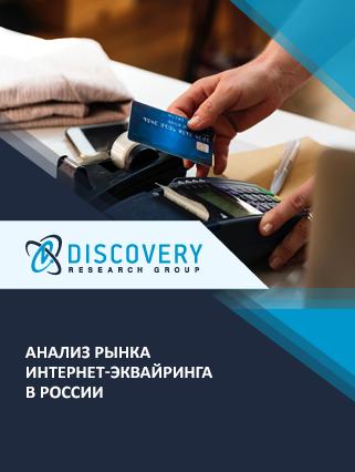 Маркетинговое исследование - Анализ рынка интернет-эквайринга в России