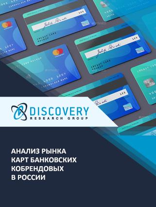 Маркетинговое исследование - Анализ рынка карт банковских кобрендовых в России