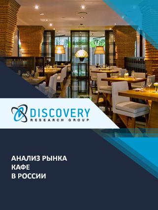 Анализ рынка кафе в России
