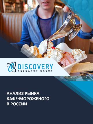 Маркетинговое исследование - Анализ рынка кафе-мороженого в России
