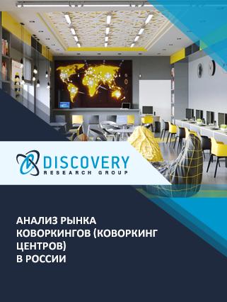 Маркетинговое исследование - Анализ рынка коворкингов (коворкинг центров) в России