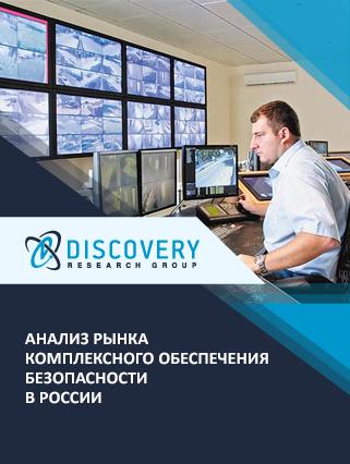 Маркетинговое исследование - Анализ рынка комплексного обеспечения безопасности в России