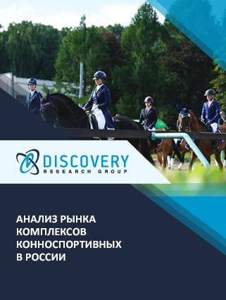 Анализ рынка комплексов конноспортивных в России