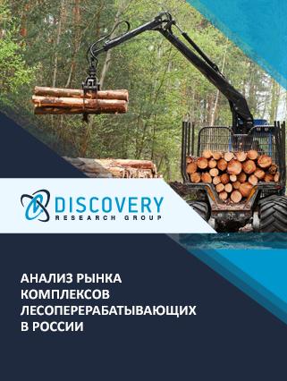 Маркетинговое исследование - Анализ рынка комплексов лесоперерабатывающих в России