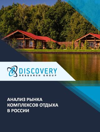 Маркетинговое исследование - Анализ рынка комплексов отдыха в России
