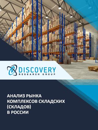 Маркетинговое исследование - Анализ рынка комплексов складских (складов) в России