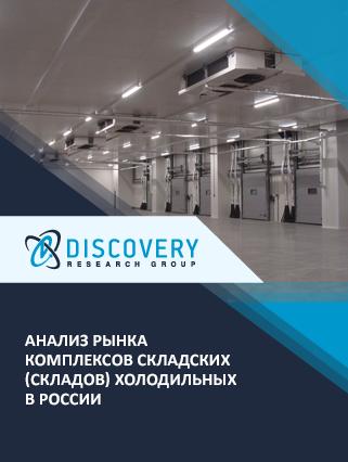 Анализ рынка комплексов складских (складов) холодильных в России