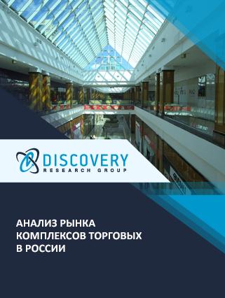 Маркетинговое исследование - Анализ рынка комплексов торговых в России