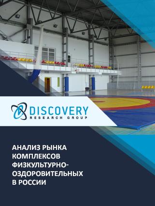 Анализ рынка комплексов физкультурно-оздоровительных в России