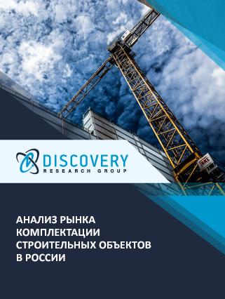 Анализ рынка комплектации строительных объектов в России