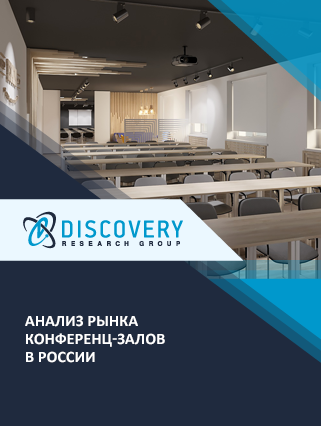 Маркетинговое исследование - Анализ рынка конференц-залов в России