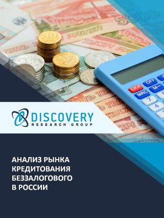 Маркетинговое исследование - Анализ рынка кредитования беззалогового в России