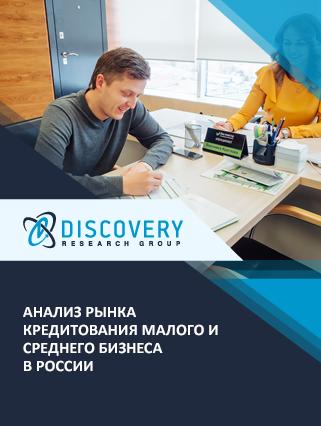 Маркетинговое исследование - Анализ рынка кредитования малого и среднего бизнеса в России