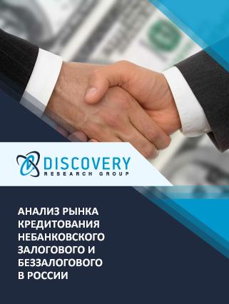 Анализ рынка кредитования небанковского залогового и беззалогового в России