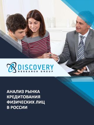 Маркетинговое исследование - Анализ рынка кредитования физических лиц в России