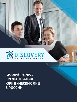 Маркетинговое исследование - Анализ рынка кредитования юридических лиц в России