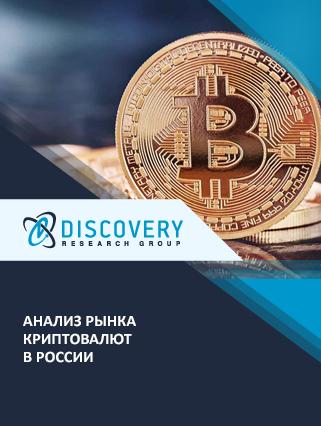 Маркетинговое исследование - Анализ рынка криптовалют в России