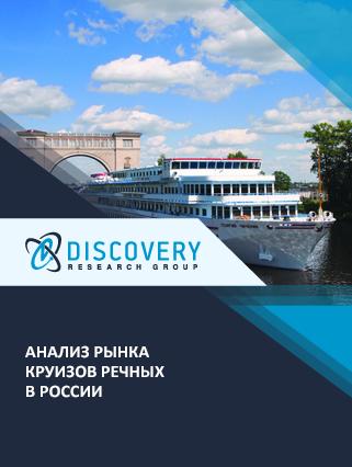 Маркетинговое исследование - Анализ рынка круизов речных в России
